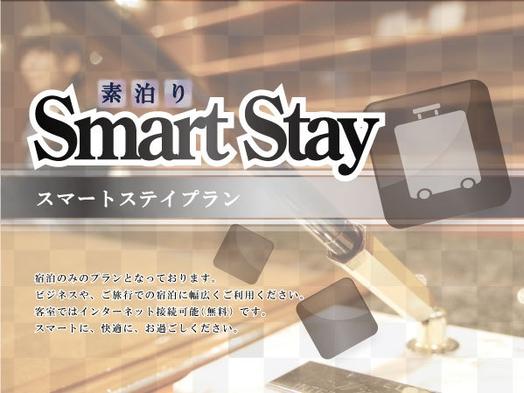 【秋冬旅セール】【素泊り】スマートステイプラン-Smart Stay Plan-[駐車無料]