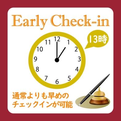 【13時イン/食事無し】  観光・ビジネスにも便利!13時からのアーリーチェックインプラン