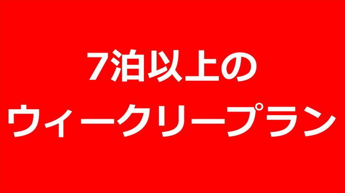 【7泊以上・朝食付】ウィークリープラン