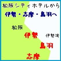松阪シティホテルから伊勢・志摩・鳥羽へ!アクセス◎
