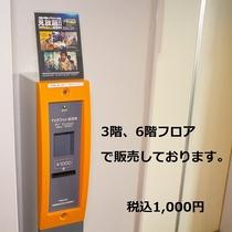 有料ビデオ暗証番号発券機(3階、6階フロア)