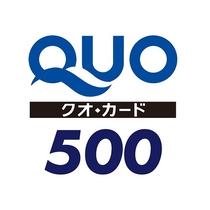 QUOカード(500円分)プラン