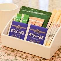 *【コーヒー・紅茶・緑茶】お部屋のお水で淹れるとおいしさ倍増です。