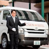 *【駅までワゴン・予約制】午前7~11時・当館→三宮駅までの無料送客サービスがございます。