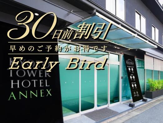 「さき楽」30日前のご予約でおトクに!〜食事なし〜