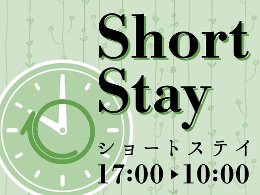 【17時IN-10時OUTショートステイ】お日にち限定!京都駅徒歩3分〜朝食付き〜