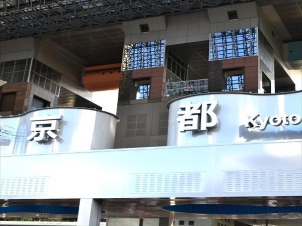 (1)京都駅到着!【JR京都駅烏丸中央口】