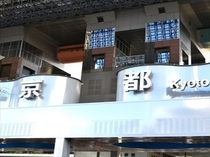 ①京都駅到着!【JR京都駅烏丸中央口】