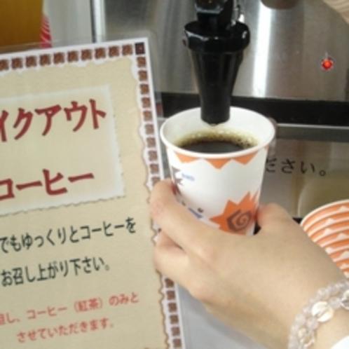 朝食バイキングのコーヒーテイクアウトは好評!