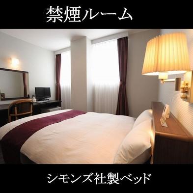【15:00チェックイン】禁煙シングル素泊まりプラン シモンズ社ベッド140cm幅でゆっくり快眠