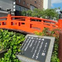 【周辺観光】はりまや橋まで当館から徒歩で約10分