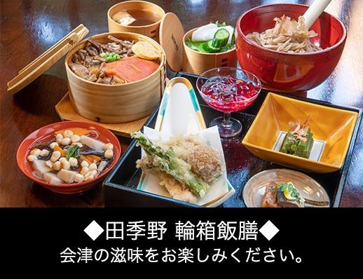 田季野の料理