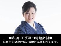 田季野の女将
