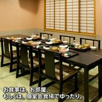 個室会食場