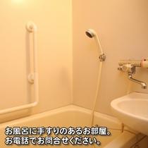 手すりのある浴室も