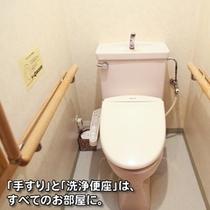 トイレに手すり