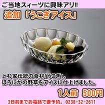 【追加料理】 うこぎアイス