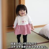段差のないつくりは、赤ちゃんにもうれしい