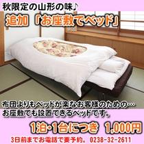 【追加】 お座敷用 ベッド