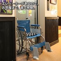 車椅子でもエレベーターで楽々移動