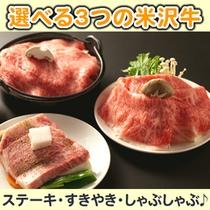 選べる3つの米沢牛