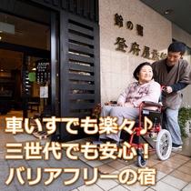 車いすの旅行って心配というお連れ様へ。楽しく快適な家族旅行を応援します!