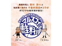 南国料理人「西村淳」さんと知床第一ホテルとのコラボ料理を期間限定でご提供!