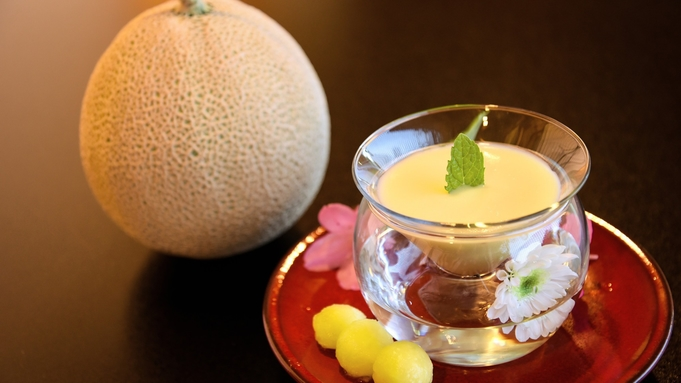 【夏季限定】<夕朝食付き・雅コース>×北の丸オリジナル冷製・シズオカクラウンメロンスープ