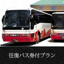 バスプラン