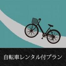 貸し出し自転車プラン