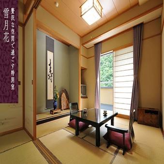 最上階・特別室(雪月花)古代檜風呂付客室バストイレ付※禁煙