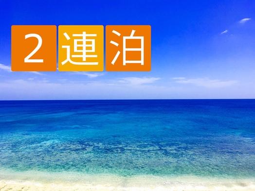 2連泊〜EXCITING RETREAT  選べる朝食付