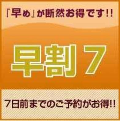 【7日前までの予約でお得!】早割7/1室1名様(素泊り)