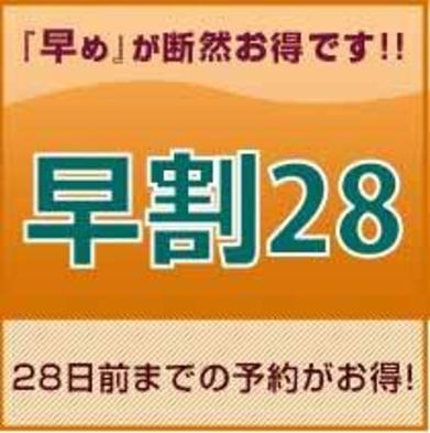 【さき楽 28日前までの予約でお得!】早割28/1室1名様(素泊り)