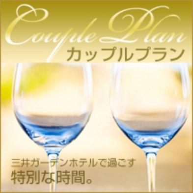 【夏旅セール】2名利用でお得に!カップルステイ(朝食付)