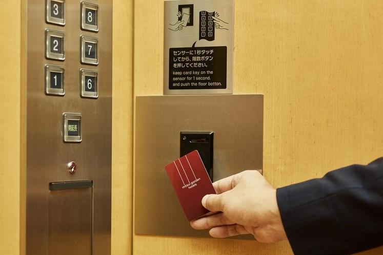 女性のお客様にも安心してお寛ぎいただけるよう、エレベーターにカードキーシステムを導入しております。