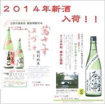 2014年 新酒 限定品