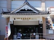 岩国美術館