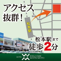 アクセス抜群!松本駅より徒歩2分♪
