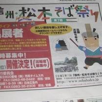 秋開催・松本そば祭り