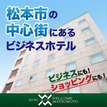 松本市の中心で立地抜群!