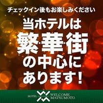 松本駅前、繁華街の中心でビジネスにも観光にも便利な立地。