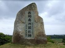 西郷南洲顕彰碑