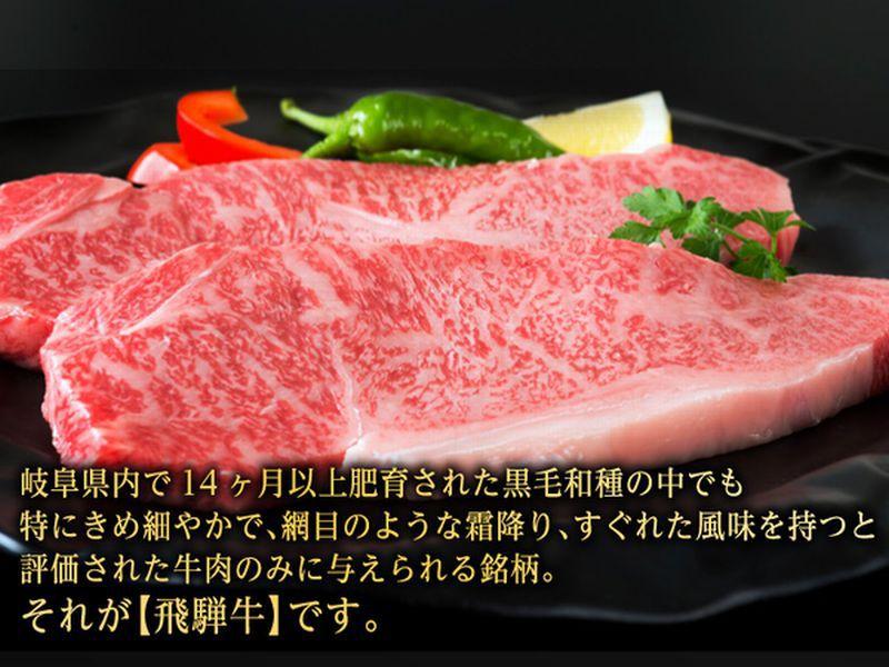 飛騨牛ステーキ200gの2名様分(イメージ画像)