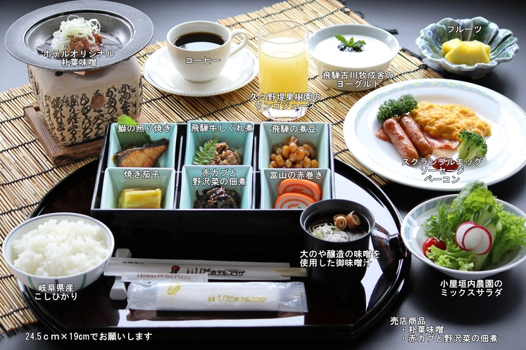◇朝食は「和食定食」をご用意いたします(季節により変更あり)
