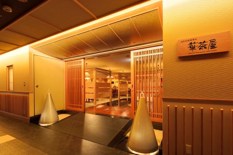 和食お食事処一例「 華 茶 屋 」