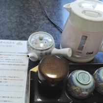 *全室にお茶セットをご用意しております