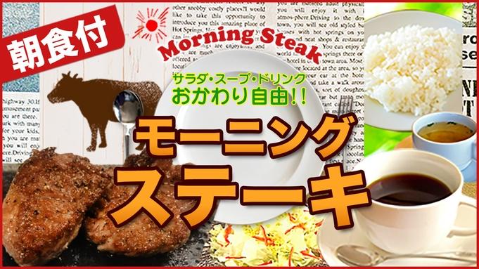 【究極の朝ステーキ!】ヒレ肉150gを朝食でお仕上り♪+人気のモーニングステーキ付き!!