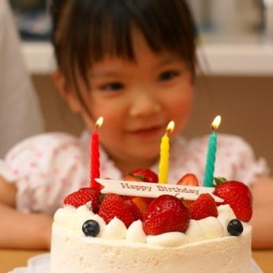 【誕生日・記念日・お祝いプラン】心温まる旅館で過ごす記念日