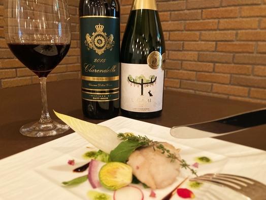 創作コース料理と厳選ワイン3種付き☆ちょっと贅沢な大人のプラン